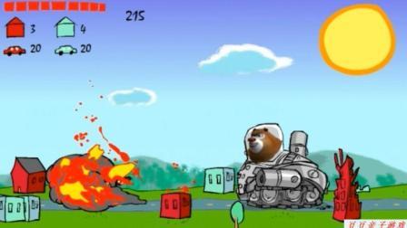 熊出没之熊大开坦克动画