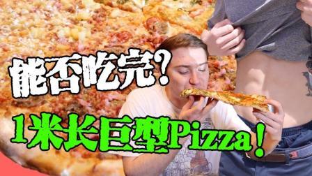 【老美】1米长巨型Pizza! 老美狂吃30分钟, 到底能否挑战成功?