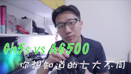 松下GH5S VS 索尼A6500你想知道的七大不同!