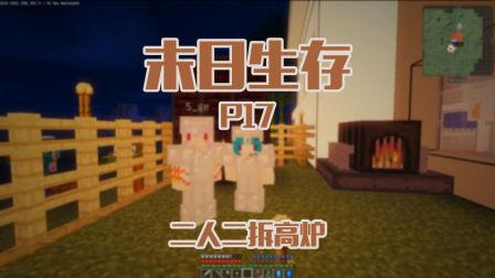 暮云五歌七末【末日生存】P17 二人为何二拆高炉