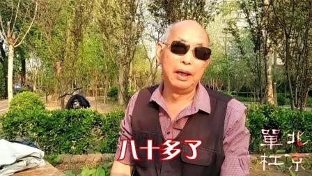 八旬老李谈单杠长寿摆-万寿路公园