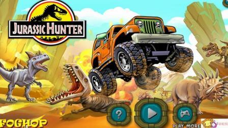 逃离恐龙王国 恐龙世界动画片 帮帮龙出动之恐龙探险队