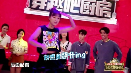 杨蕊蕾伦巴嗨翻全场 刘三岁台下呆萌伴舞 穿越吧厨房 161103