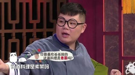 """""""方贵妃""""被收买秒改口 二大爷受伤颇怨恨 穿越吧厨房 161027"""
