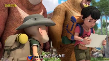 熊出没之探险日记: 大马猴, 二狗两个坏蛋, 想抢找虎妞的地图