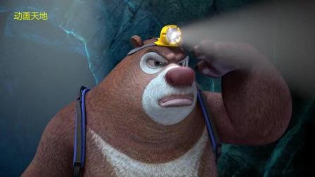熊出没之探险日记: 熊大和赵琳掉入洞穴, 赵琳失踪了!