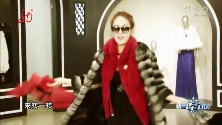 蔡妍变身皮草控 上演性感时装秀 冰雪星动力 160326