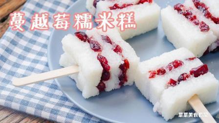 补血又养颜的蔓越莓糯米糕