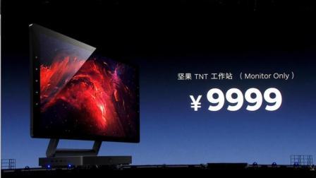 坚果R1与TNT正式发布: 骁龙845加持, 售价3499元起