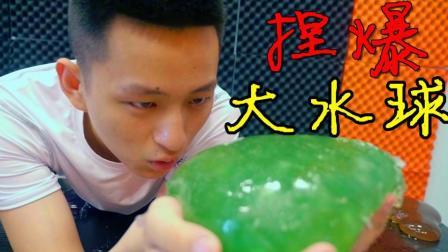 做出七彩大水球在一口气捏爆! 那种看上去的感觉超级爽啊!