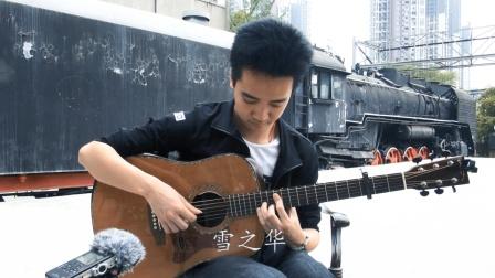 【琴侣】吉他指弹《雪之华》