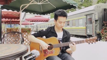 【琴侣】吉他指弹《小幸运》
