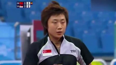 张怡宁VS冯天薇, 每个动作都是戏啊  大魔王快爆发吧