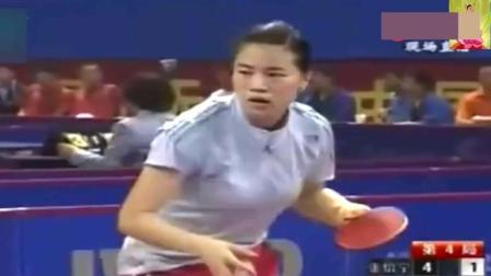 张怡宁VS王楠  王楠习惯性撂拍子走人, 这已经不是第一次了