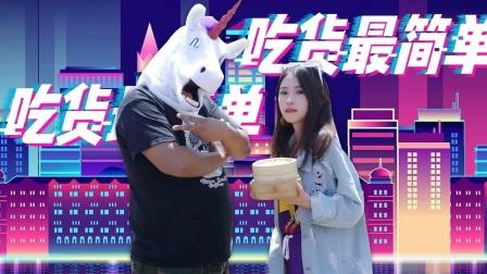 办公室小野&毒角SHOW野兽组合首发MV—《吃货最简单》!