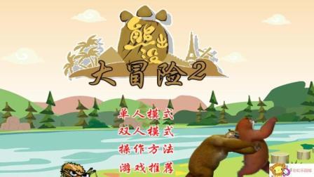 熊出没之秋日团团转  熊出没大冒险2