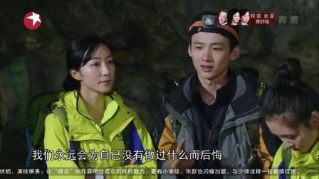 白敬亭询问喝尿原因勇敢陪伴队员 跟着贝尔去冒险 160108