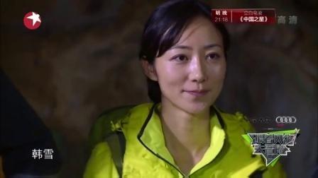 张丹峰闻尿味恶心喝尿痛苦落泪 跟着贝尔去冒险 160108