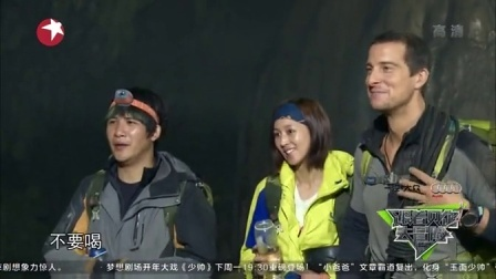 刘语熙带头喝尿液让众人惊讶和称赞 跟着贝尔去冒险 160108