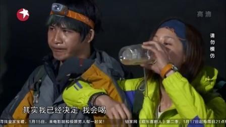 大张伟张钧甯互相鼓励喝交杯尿 跟着贝尔去冒险 160108