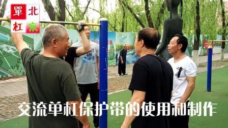 乐山市单杠达人老周在国际雕塑公园交流单杠健身