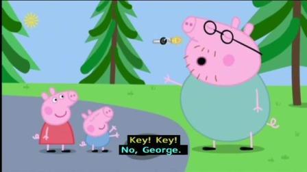 Peppa Pig Series 4 Lost Keys  加舟英语小猪佩奇第4季英文字幕