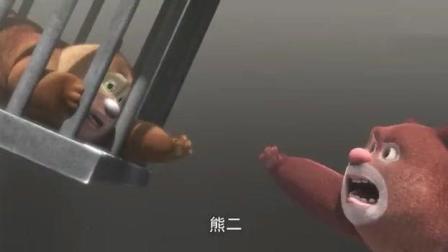 熊出没 熊大吓坏了! 狗熊岭的小伙伴们都被抓住关进笼子了? 原来是做梦!