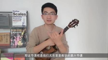 【一起学尤克里里第6课】尤克里里弹唱思路和扫弦讲解 跟着张紫宇学尤克里里 靠谱吉他