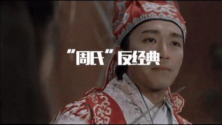 """""""周氏""""反经典-大话西游之仙履奇缘"""