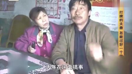 夫妻两人爱打牌, 彼此都指责对方, 光打牌不顾家庭