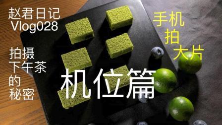 拍摄下午茶的秘密 机位篇\手机拍大片\赵君日记Vlog028