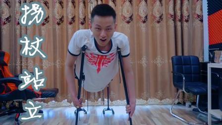 小伙作死用四个拐杖想要站立! 虽然站立起来了但是样子太搞笑