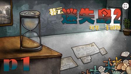 暮云【迷失岛2】每集一个小谜题1 奶奶给的信息好多