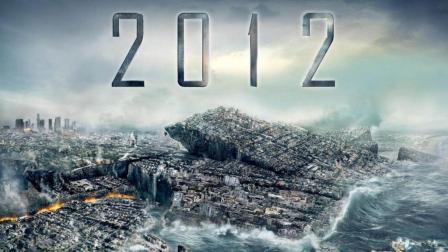 4分钟带你回忆经典灾难片《2012》, 还记得当年看这电影时的心情吗?