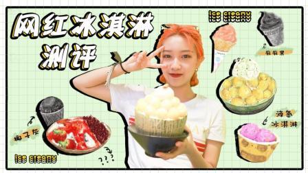 网红冰淇淋实测, 最新花式吃法速速拿去打卡!