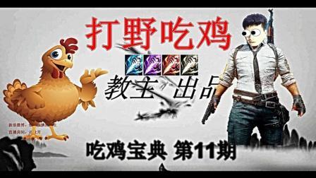 【教主】吃鸡宝典第11期 打野吃鸡