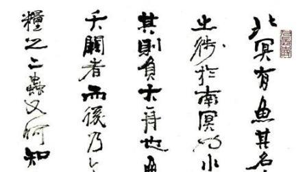 齐白石那样天马行空的书法, 是怎么练成的? | 墨人说