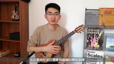 kawena卡维纳天鹅全单尤克里里相思木试听介绍评测 靠谱吉他张紫宇