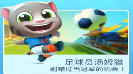 汤姆猫跑酷 版本更新 新地图 足球员汤姆猫 手机游戏