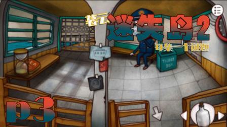 暮云【迷失岛2】每集一个小谜题3 给你船票