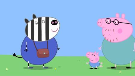 小猪佩奇: 1182猪爸爸怕高, 乔治也遗传了爸爸的恐高