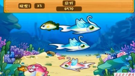 捕鱼达人玩具视频之大鱼吃小鱼小鱼成长记动画玩具视频