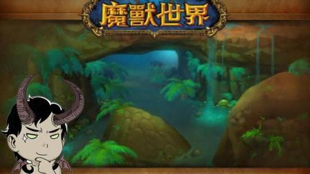 [嘉栋]魔兽世界之路03期: 最早揭示翡翠梦魇的哀嚎洞穴