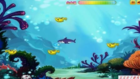 饥饿鲨世界 饥饿的鲨鱼 饥饿的鲨鱼进化 鲨鱼动画玩具视频