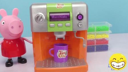 小猪佩奇第四季全集和汪汪队儿童玩具视频: 佩奇用咖啡机做糖果汁