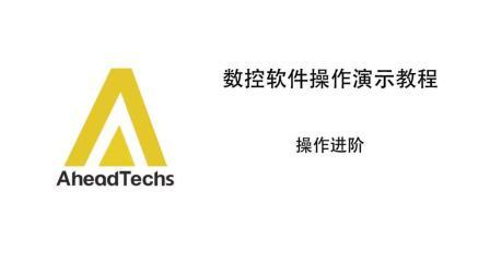 AheadTechs数控系统基本操作演示-操作进阶02