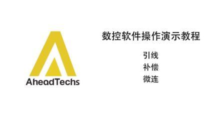 AheadTechs数控系统基本操作演示-引线补偿微连接03