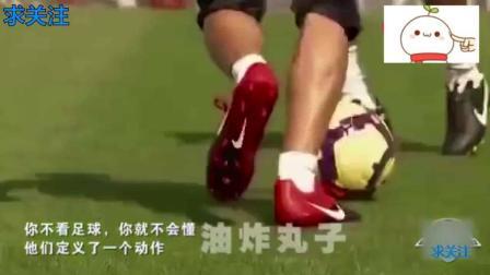 天下足球  你不看足球, 你就不会懂, 他们的动作直到今天还被模仿