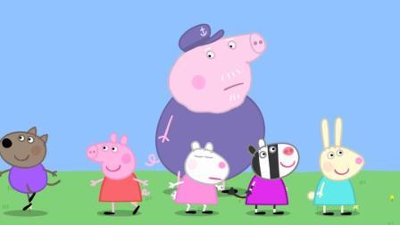 小猪佩奇: 1192猪爷爷做的决定好像弄得孩子们都很不开心