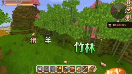小乾迷你世界: 尽管没找到小狼, 但发现了一片竹林, 这里有好多小动物